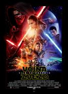 <b>Maryann Brandon and Mary Jo Markey</b><br>Vojna zvezd: Sila se prebuja (2015)<br><small><i>Star Wars: Episode VII - The Force Awakens</i></small>