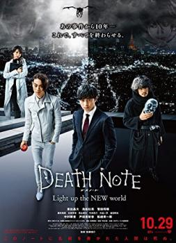 Death Note - Desu nôto: Light Up the New World