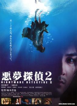 Nightmare Detective 2 (2008)<br><small><i>Akumu tantei 2</i></small>