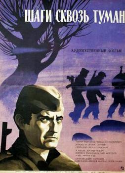 Koraci kroz magle (1967)<br><small><i>Koraci kroz magle</i></small>